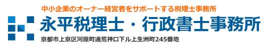 京都 税理士 永平事務所